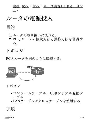Kindleで変換されたePubファイルの表示