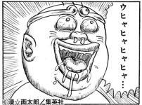 漫☆画太郎デザインのコンバース・オールスター