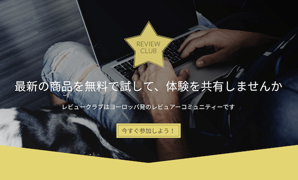 『レビュークラブ・ジャパン』解説