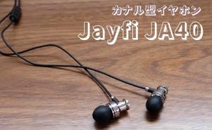 【レビュー】『Jayfi JA40 カナル型イヤホン』