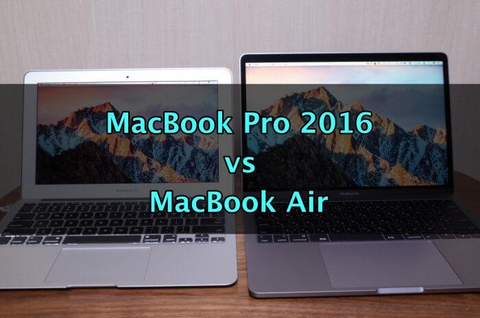 MacBook Pro 2016とMacBook Airを比較