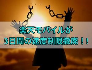【楽天モバイル】3日間の通信速度制限が撤廃