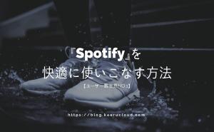 音楽ストリーミングサービス『Spotify』を快適に使いこなす方法