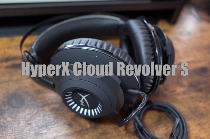 HyperX Cloud Revolver S レビュー