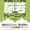 日経BP社より待望の「脳若」本がでました