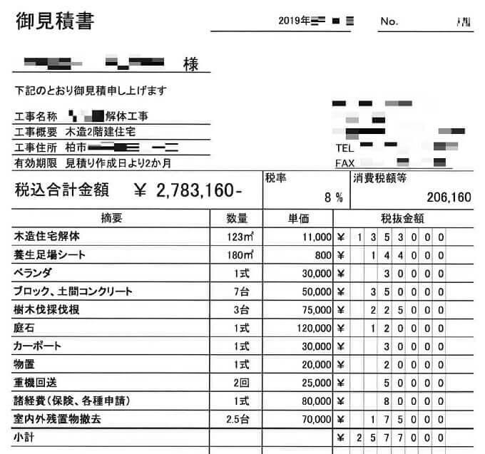 千葉県柏市で行われた木造家屋36坪の解體工事と坪単価相場 - 解體工事の情報館