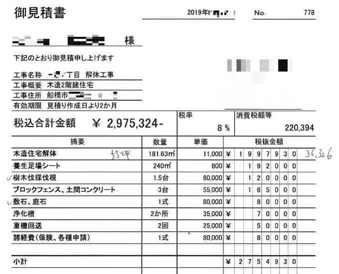 千葉県船橋市で約55坪の木造2階建て住宅を解體工事しました - 解體工事の情報館