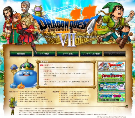 DQ7 3DS Info