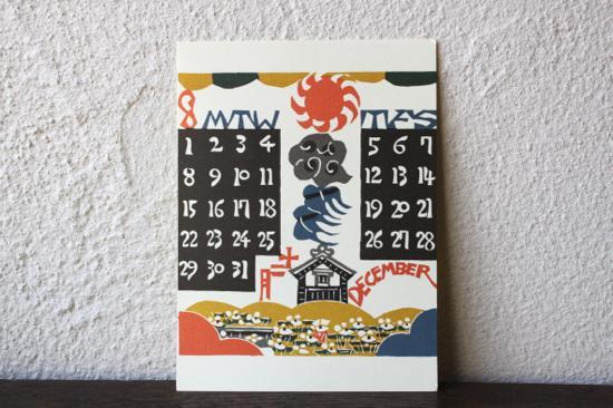 芹沢銈介 卓上カレンダー