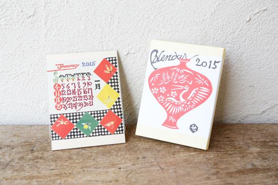 桂樹舎 2015年版 芹沢銈介 卓上カレンダー