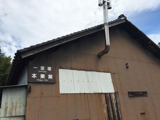 瀬戸一里塚本業窯