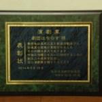 akitaengeki-prize