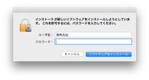 install-screen