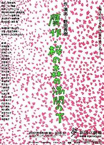 [劇評]新国立劇場「贋作・桜の森の満開の下」@新国立劇場中劇場
