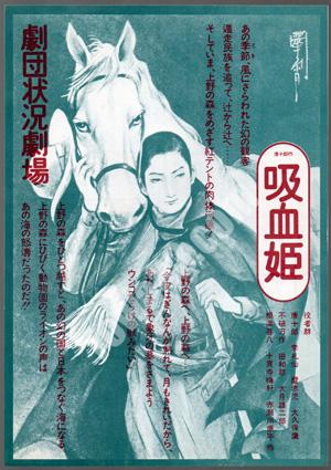 唐組30周年記念の「吸血姫」ってどんな作品?