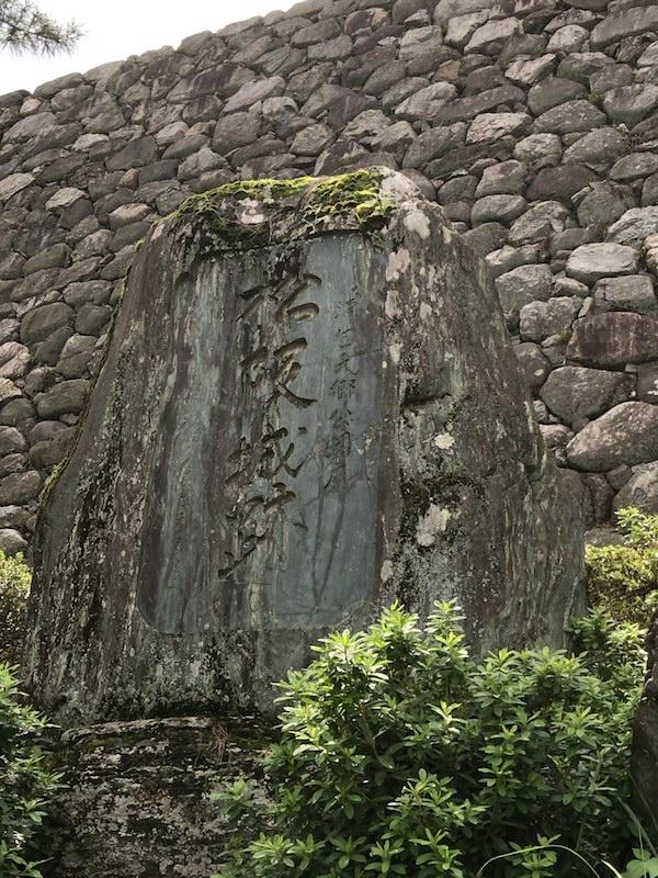 Matsusakajo sekihi