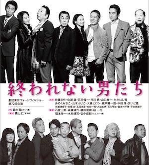 [劇評]東京ヴォードヴィルショー「終われない男たち」@本多劇場(下北沢)