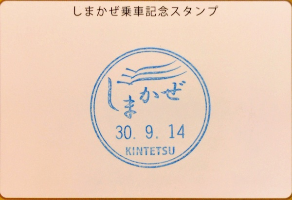 Shimakaze stamp