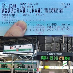 【年末 東京→京都】青春18きっぷを使用した心配性中年のレポート