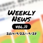 Webデザイン関連の話題まとめ!Weekly News vol.11(9/22〜9/28)