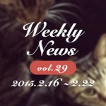 Webデザイン関連の話題まとめ!Weekly News vol.29(2/16〜2/22)