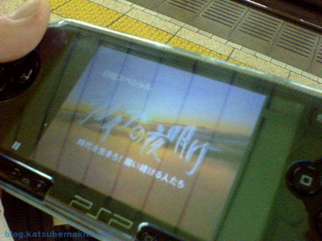 PSPで動画再生