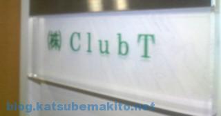 ClubT ハッチェリー渋谷
