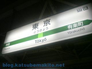 東京駅 2006