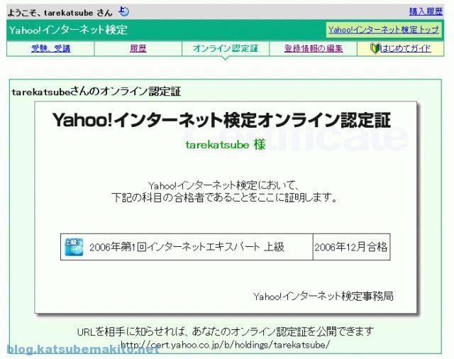 Yahoo!インターネット検定