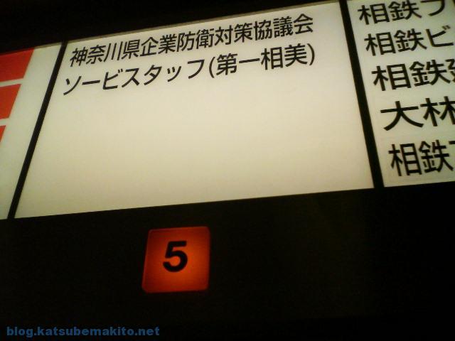 神奈川県企業防衛対策協議会 2007