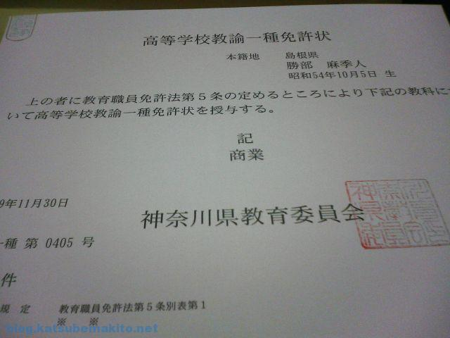 教員免許状