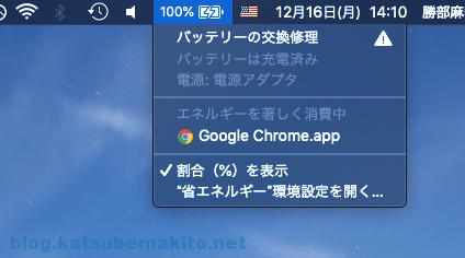 macOS バッテリー異常