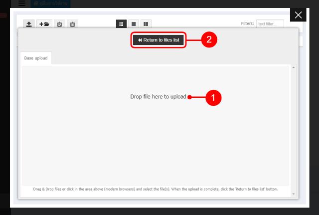 การตั้งค่าเปิด-ปิดเว็บไซต์-ระบบร้านค้าออนไลน์