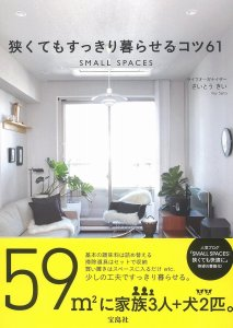 small-spaces-61
