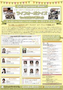 kantou_2015_event