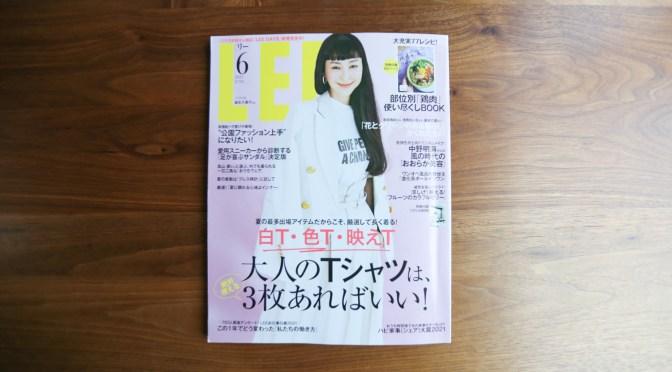 LEE6月号「ハピ家事シェア大賞2021」掲載のお知らせ