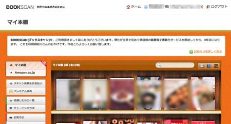bookscan_m.jpg