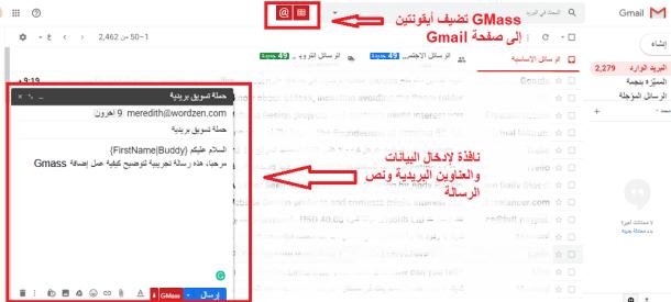 إضافة Gmass داخل Gmail