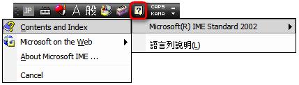 微軟IME日文輸入法 – WMの物語