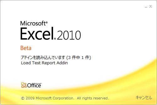 Excel2010 起動画面