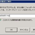 Exchange Server を強制的に削除して、再構築する(その1)