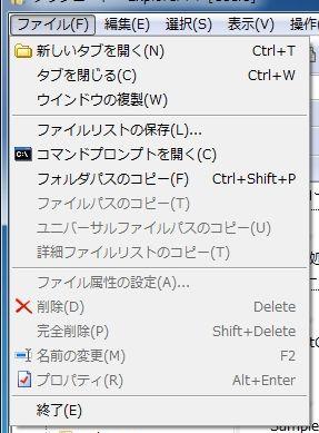 ファイルメニュー
