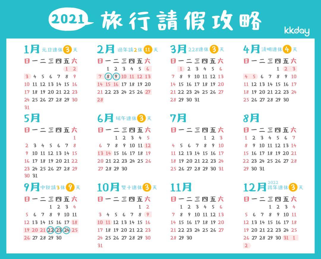 2021連假/110年國定假日/2021請假攻略