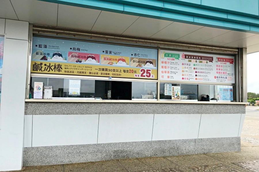 IMG 1120 鹹冰棒店舖