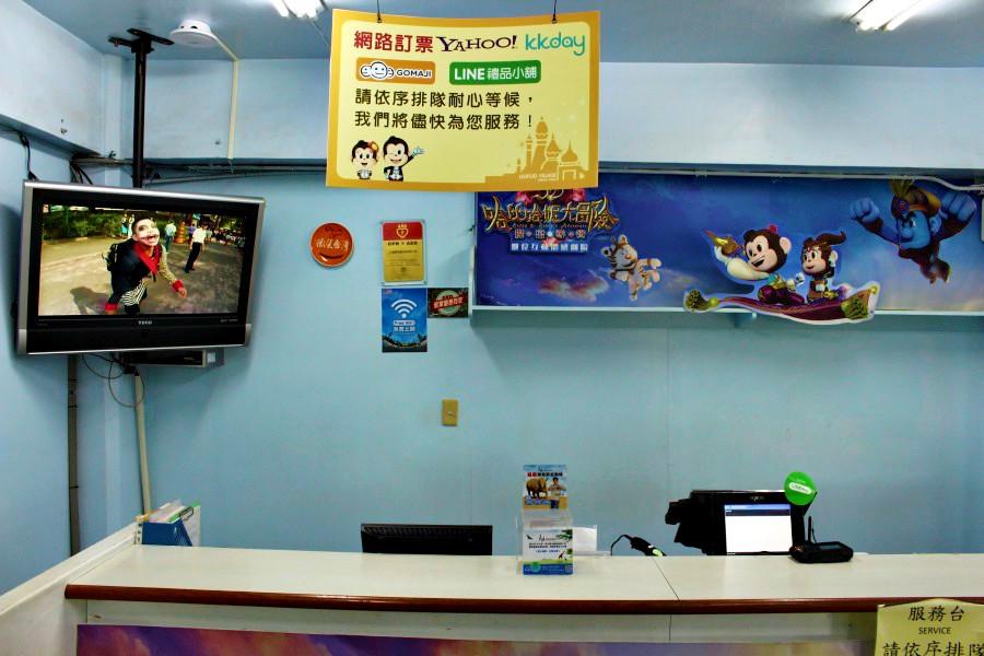 六福村遊客服務中心