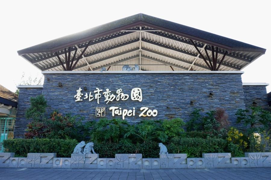 木柵動物園/台北動物園