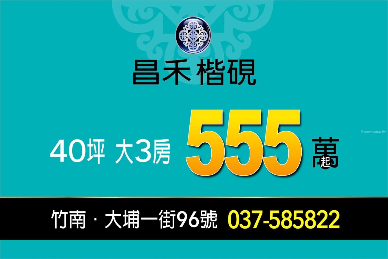 555萬起買大三房,擁抱竹南大埔新市鎮~【昌禾楷硯】