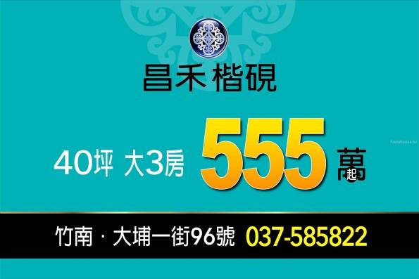 555萬起買大三房,擁抱竹南大埔新市鎮~【昌禾楷硯】 11