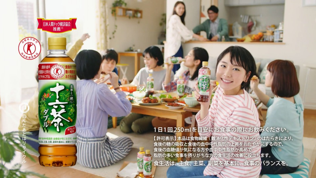 新垣結衣 Asahi 十六茶W CM「ホームパーティー」編頁底