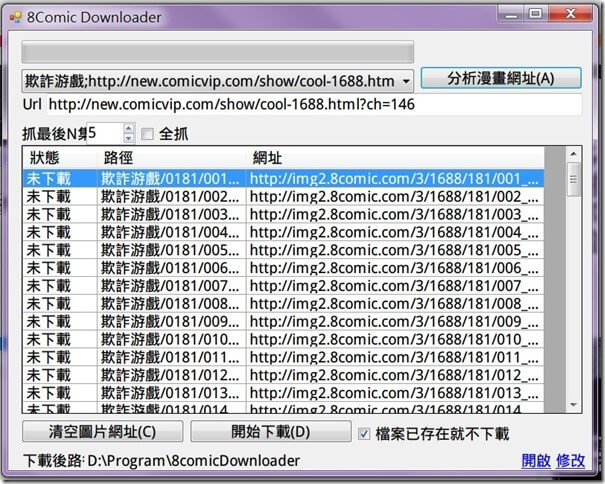 8comic downloader 早期界面